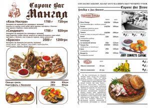 2018.10.08_menu_mangal_1