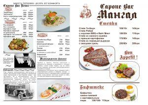 2018.10.08_menu_mangal_2