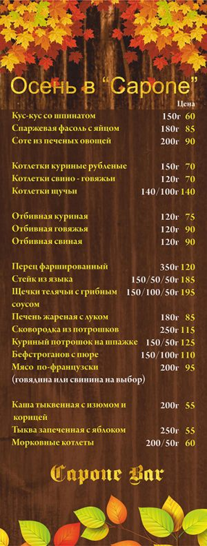 2018.10.08_menu_osen_2