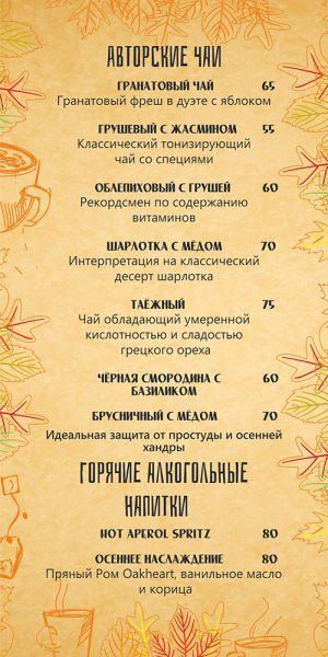 2018.10.08_menu_tea