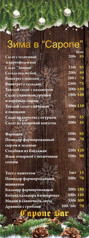2018.12.11_winter-menu_1_malina