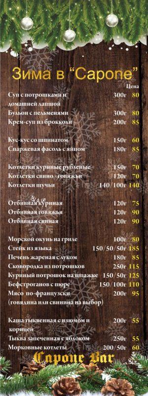 2018.12.11_winter-menu_2_malina