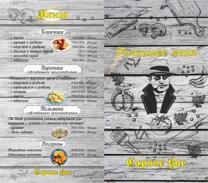 2019.01.26_centr_menu_1