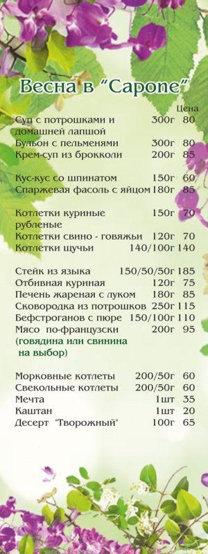 menu_all_2019.03.15_1