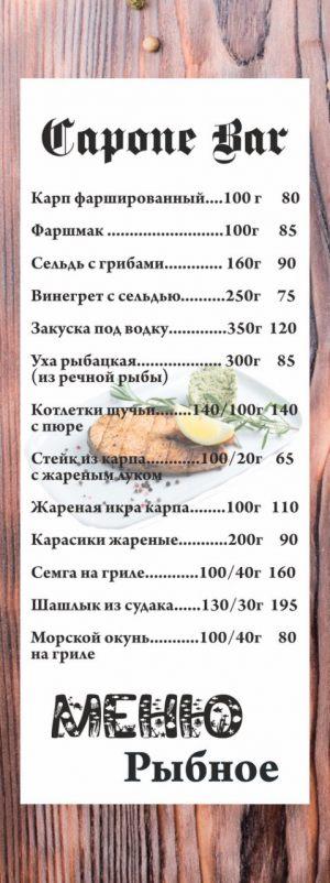 menu_malinovskogo_2019.04.04_2
