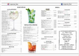 menu_centr_coctail_2019-06-06