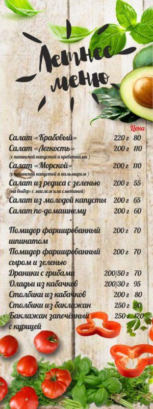 summer_menu_1_2019-06-06