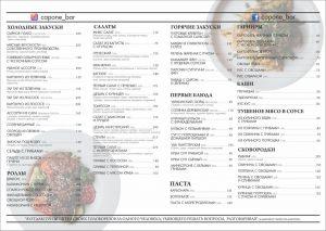 menu_centr_2_2019-06-26_09-32-07