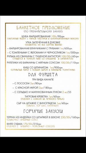 menu_banket_malinovskogo-1_2020.02.05