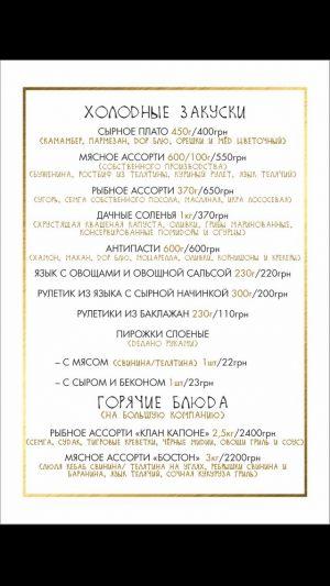 menu_banket_malinovskogo-2_2020.02.05