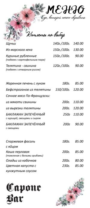 menu_summer_malinovskogo_1