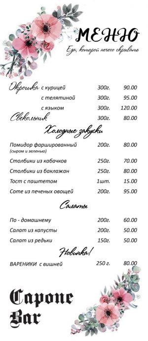 menu_summer_malinovskogo_2